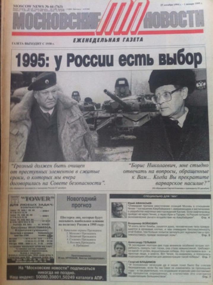 21_god_so_dnya_nachala_pervoy_chechenskoy_voyny.jpg