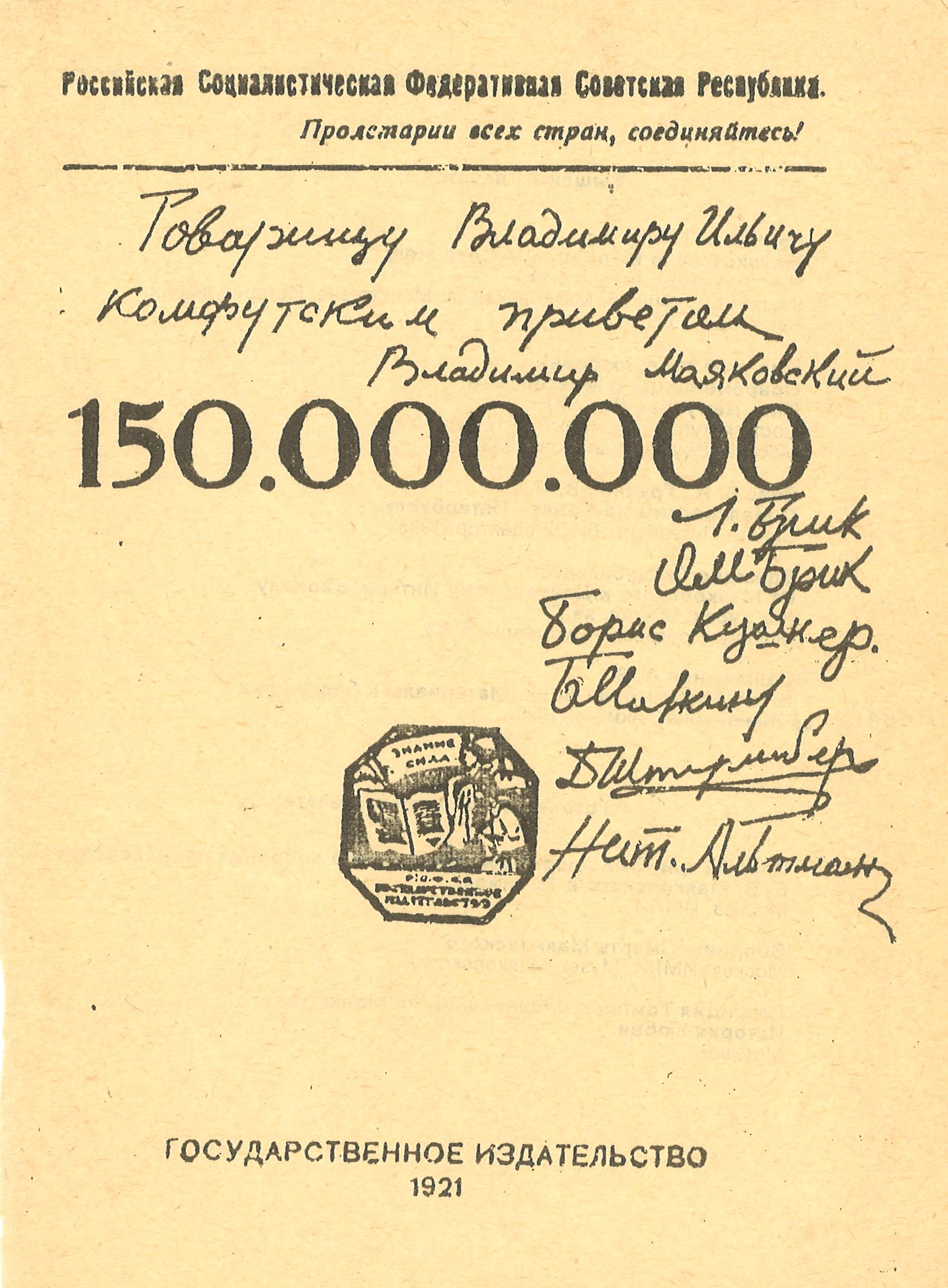 Советские вожди в творческой судьбе В.Маяковского. К 100-летию поэмы Маяковского «150.000.000»