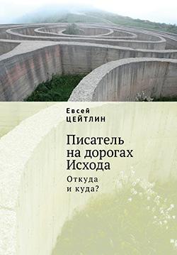 57139160-evsey-ceytlin-pisatel-na-dorogah-ishoda-otkuda-i-kuda-besedy-v-puti.jpg_330.jpg