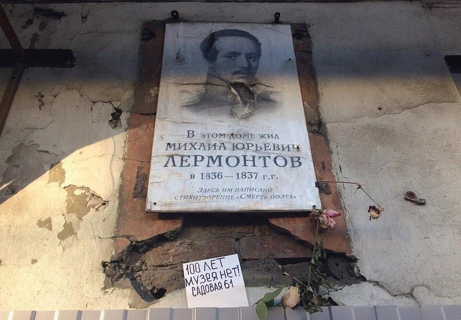Последний дом Лермонтова в Санкт-Петербурге