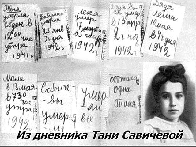 Tanya_Savicheva_Diary w.jpg