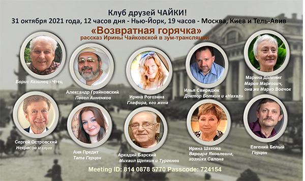 Друзья, приглашаем на 5-ю встречу Клуба друзей ЧАЙКИ!