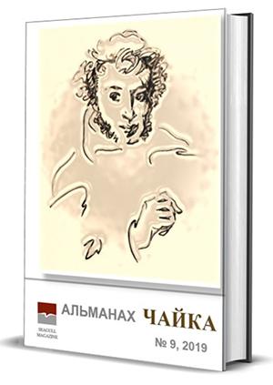 book_for_chayka3a.jpg