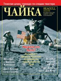 <p>Номер 6 (209) от 16 марта 2012 г.</p>