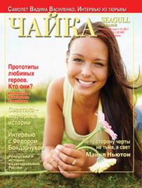 <p>Номер 19 (198) от 1 октября 2011 г.</p>