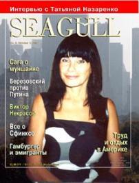 <p>Номер 6 (6) от 3 октября 2003 г.</p>