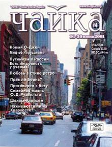 Чайка. Номер 4 (4) от 16 июня 2001 г.