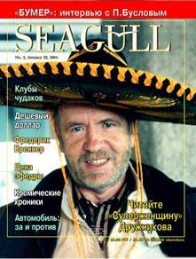 Номер 2 (13) от 23 января 2004 г.