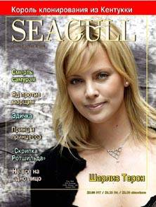 Номер 3 (14) от 6 февраля 2004 г.