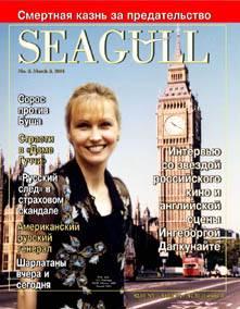 Номер 5 (16) от 5 марта 2004 г.