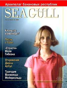 Номер 6 (17) от 26 марта 2004 г.