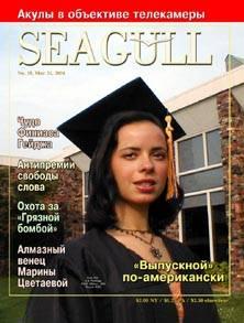 Номер 10 (21) от 21 мая 2004 г.