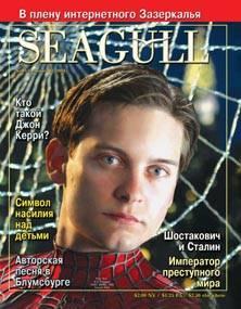 Номер 15 (26) от 6 августа 2004 г.