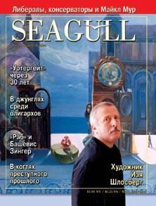 Номер 16 (27) от 20 августа 2004 г.