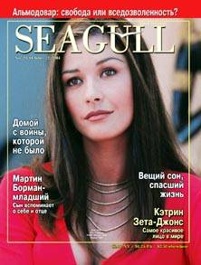 Номер 20 (31) от 22 октября 2004 г.