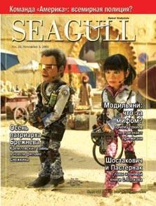 Номер 21 (32) от 5 ноября 2004 г.
