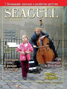 Номер 22 (33) от 19 ноября 2004 г.