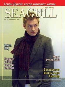 Номер 23 (34) от 3 декабря 2004 г.