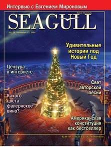 Номер 24 (35) от 17 декабря 2004 г.