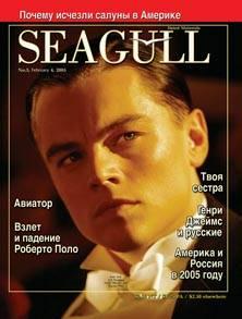 Номер 3 (38) от 4 февраля 2005 г.