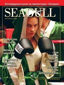Номер 5 (40) от 11 марта 2005 г.