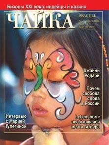 Номер 7 (42) от 8 апреля 2005 г.