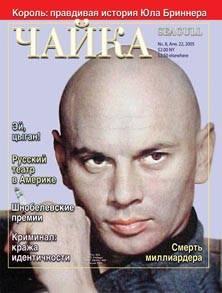 Номер 8 (43) от 22 апреля 2005 г.
