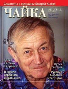 Номер 9 (44) от 6 мая 2005 г.