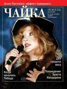 Номер 10 (45) от 20 мая 2005 г.