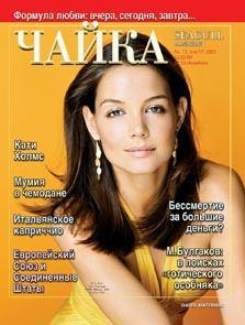 Номер 12 (47) от 17 июня 2005 г.