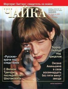 Номер 14 (49) от 22 июля 2005 г.