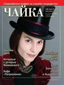 Номер 15 (50) от 5 августа 2005 г.