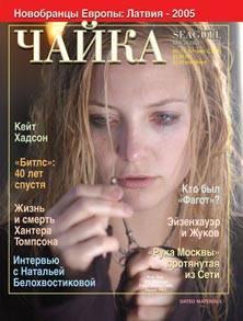 Номер 17 (52) от 2 сентября 2005 г.