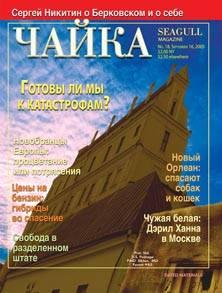 Номер 18 (53) от 16 сентября 2005 г.