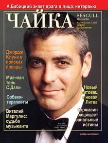 Номер 19 (54) от 7 октября 2005 г.