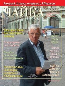 Номер 20 (55) от 21 октября 2005 г.