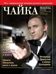 Номер 21 (56) от 4 ноября 2005 г.