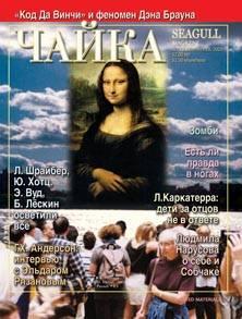 Номер 22 (57) от 18 ноября 2005 г.