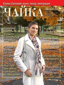 Номер 23 (58) от 2 декабря 2005 г.