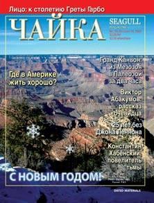 Номер 24 (59) от 16 декабря 2005 г.