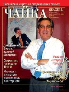 Номер 3 (62) от 3 февраля 2006 г.