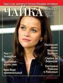 Номер 5 (64) от 3 марта 2006 г.