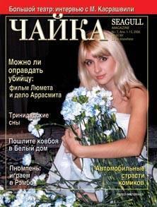 Номер 7 (66) от 7 апреля 2006 г.