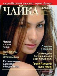 Номер 9 (68) от 5 мая 2006 г.