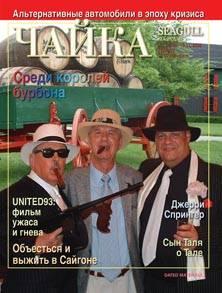 Номер 10 (69) от 19 мая 2006 г.
