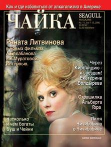 Номер 11 (70) от 1 июня 2006 г.