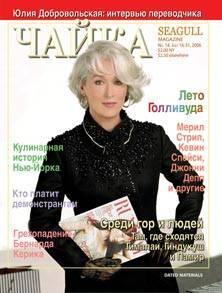 Номер 14 (73) от 15 июля 2006 г.