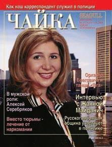 Номер 15 (74) от 1 августа 2006 г.