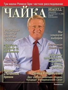 Номер 17 (76) от 1 сентября 2006 г.