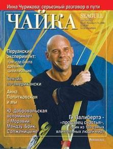 Номер 21 (80) от 1 ноября 2006 г.